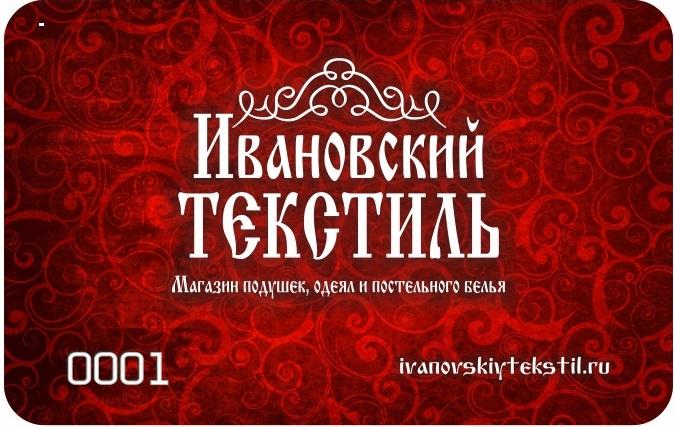 Картинки по запросу Ивановский текстиль